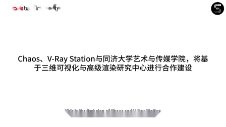24小时Chaos嘉宾演讲:V-Ray Station介绍以及Chaos Cosmos应用技巧——赵树森