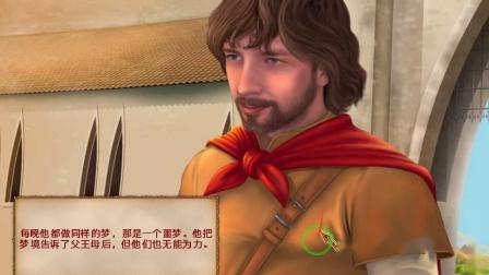 爱语魔咒序章:王子的梦