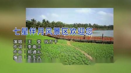 王莹+钱万千-七星伴月风景区欢迎您 红日蓝月KTV推介