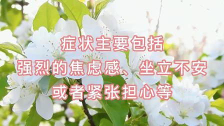 焦虑症-潍坊健康医园