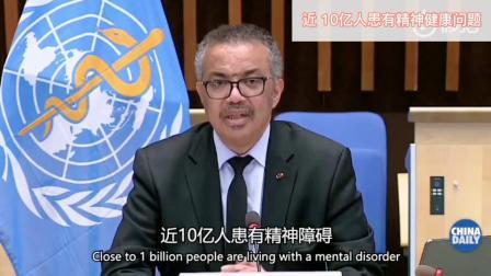 近10亿人患有精神疾病-潍坊健康医园提醒大家