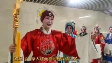 忠诚戏曲传媒豫剧《一家人欢天喜地把我请》名师高徒演唱视频