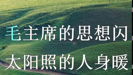 太阳出来照四方 翻唱 壹片雪花.avi