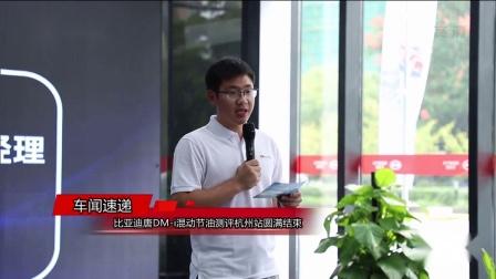 比亚迪唐DM-i混动节油测评杭州站圆满结束
