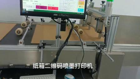 纸箱二维码喷墨打印机