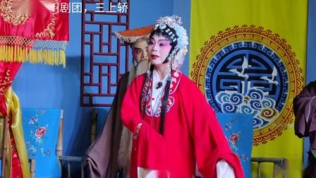 《三上轿》,张菊花飾崔秀英,大慈寺百家班川剧团2021.09.26演出