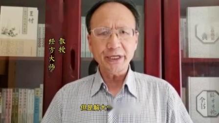跟随全国著名经方大师王付教授学用《伤寒论》第237条
