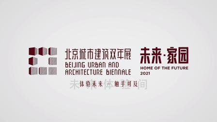 AntiStatics非静止建筑北京城市建筑双年展2021未来家园展