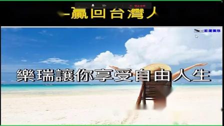 [短片]Lerich樂瑞購物分享14推展台灣MIT好商品.贏回台灣人的尊嚴