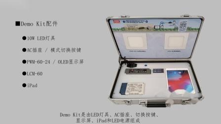 明纬—智慧建筑解决方案—IOT蓝牙调光展示套件