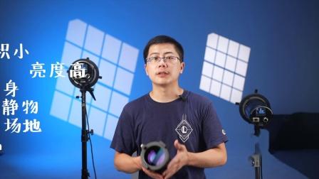 OT1 MAX聚光筒20度和40度镜头如何选