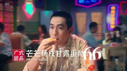朱一龙 肯德基 十一宝藏中国味