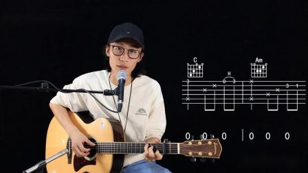 革命吉他教程NO.88赵雷《民谣》弹唱教学