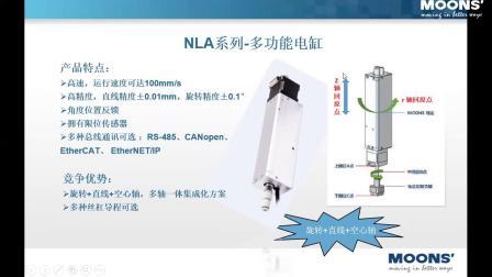 滚珠丝杠电机及其在3C行业的应用分享
