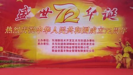 中国舞《听我说》 光影舞蹈艺术中心 南湖锦城社区国庆72周年文艺汇演