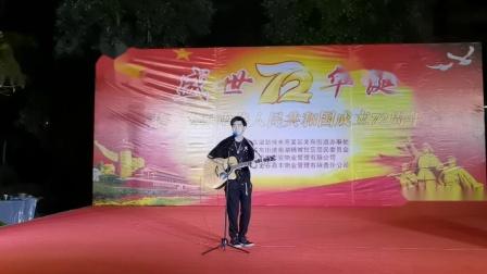 吉他弹唱《我爱我家》米祺艺术中心 南湖锦城社区国庆72周年文艺汇演