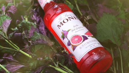 MONIN 紫苏红柚风味糖浆,全新发布