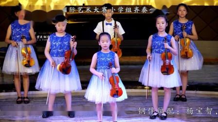 小赛马 小提琴齐奏——2021国际金奖
