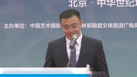 视频:锡林郭勒千里草原风景大道摄影展开幕式——盟行署副盟长 杨立致辞