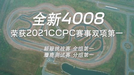 量产车性能大赛EP03 向左走←花果山秋游 向右走→驾标致4008返程