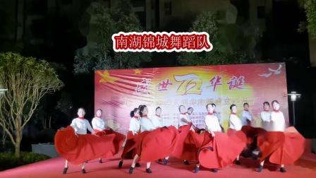 舞蹈《我爱你中国》南湖锦城舞蹈队 南湖锦城社区国庆72周年文艺汇演