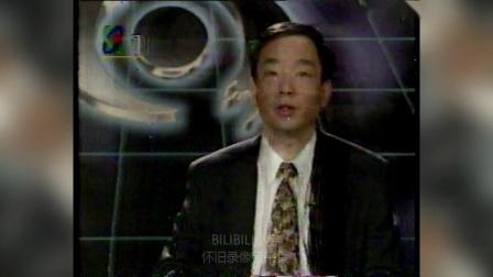 【录像带】1996年12月20日广告+焦点访谈 片段