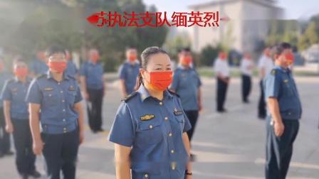 克孜勒苏执法支队缅英烈·迎国庆视频