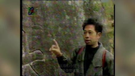 【录像带】1996年12月20日广告+九州神韵