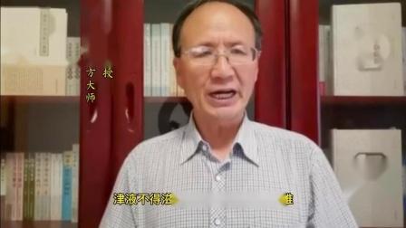 跟随全国著名经方大师王付教授学用《伤寒论》第242条