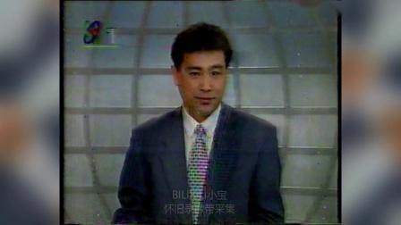 【录像带】1996年12月20日广告+21点整点新闻 片段