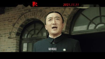 电影《铁马英歌》预告片