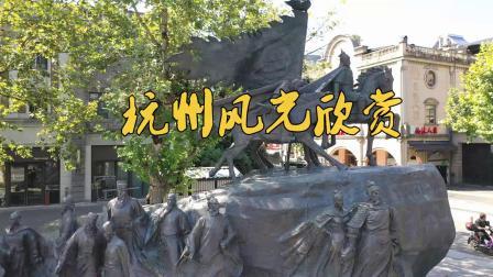 杭州风光欣赏-大鹿摄制