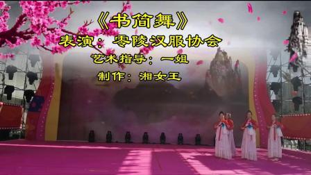 《书简舞》表演:零陵汉服协会    艺术指导:一姐       制作:湘女王
