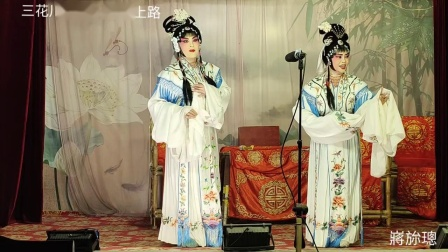 《二美上路》,陈开英,吳润琴,三花川剧团2021.10.03演出