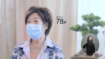 「护己护人 齐打疫苗」系列(年长者)(2021年10月)