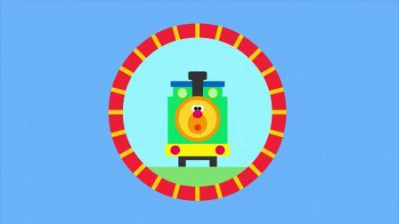 嗨道奇:阿奇的玩具火车好厉害