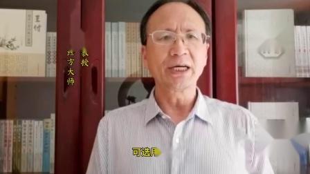 全国著名经方大师王付教授全新解读学好用活经方四逆散