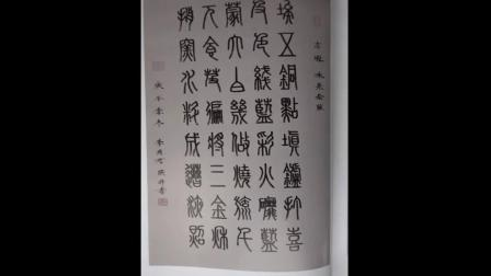 李彦君诗文书画篆刻展