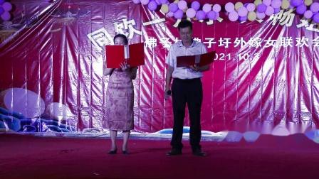 舞蹈《欢聚一堂》,佛子圩外嫁女联欢会节目