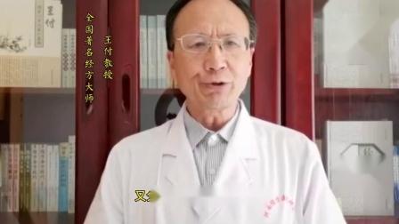 全国著名经方大师王付教授讲解以芍药甘草汤为主治疗气血虚证
