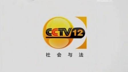 CCTV12 2013年id (2013-2016)