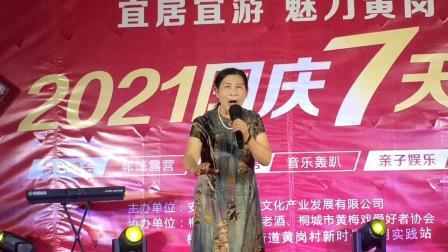 林冬香演唱黄梅戏《大别山母亲》选段:老槐树(黄岗桐籽花开20211006)