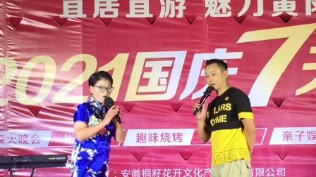 徐迎秋、王亚丽对唱黄梅小戏《闹花灯》(黄岗桐籽花开20211006)