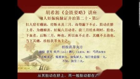 胡希恕《金匮要略》讲座 第22讲(字幕版)