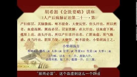胡希恕《金匮要略》讲座 第23讲(字幕版)