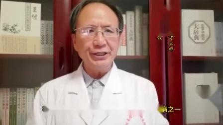 全国著名经方大师王付教授讲解以栀子豉汤为主治疗霉菌性食管炎