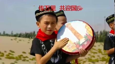 """""""乐""""传万里 共迎国庆(清风视频) (1)"""