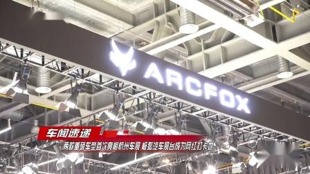 两款重磅车型首次亮相杭州车展 极狐汽车展台成为网红打卡地