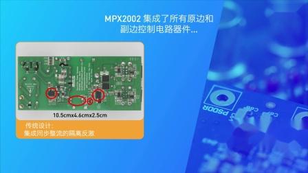 MPS 视频 MPX2002:全集成反激控制器,集成原边控制电路和副边同步整流驱动