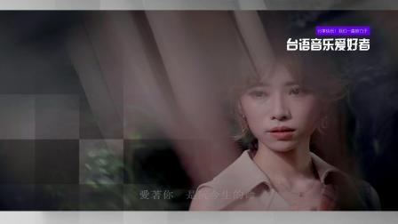 闽南歌《用情歌》陈怡婷